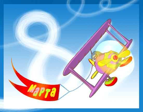 Поздравления 8 марта открытка скачать