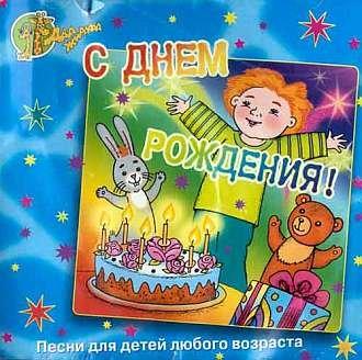 Плейкаст поздравления для детей с днем рождения
