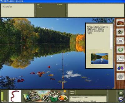 Русская рыбалка 2 3 0 0 beta 5 2009 rus xp vista 7