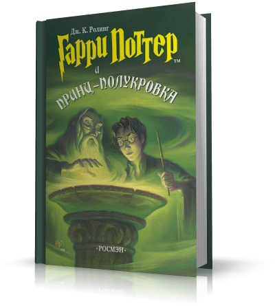 7 книга гарри поттера текст: