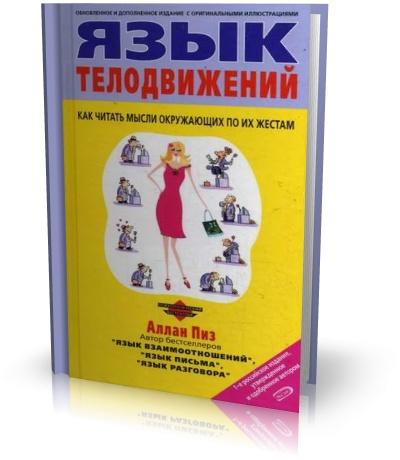 Читать по русски свежие