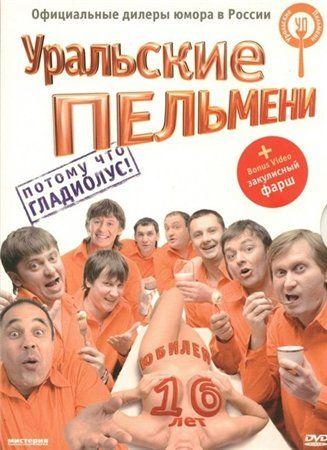 Уральские пельмени потому что