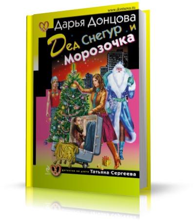Донцова 2010 Скачать Бесплатно