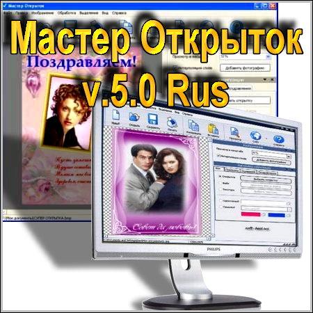 Скачать Мастер Открыток v.5.0 Rus. Portable Музыкальная Открытка 1.25 Rus.