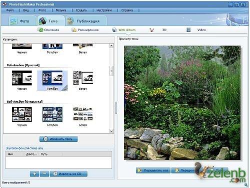 AnvSoft Photo Flash Maker Professional 5.40 -Dumm.