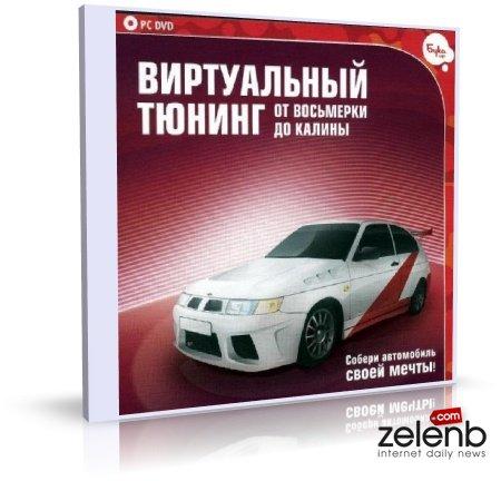 Программа Виртуального Тюнинга Автомобиля Ваз. От Восьмерки До Калины