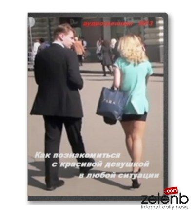 пикап как познакомиться с девушкой в спортзале
