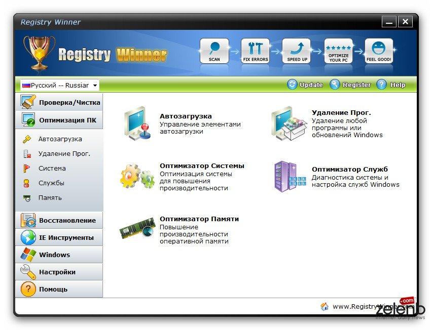Скачать бесплатно Registry Winner 5.4.7.14 ML.