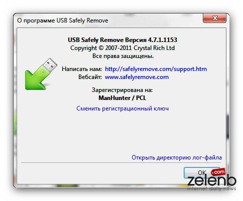 Zentimo xStorage Manager - (аналог USB Safely Remove) это менеджер USB