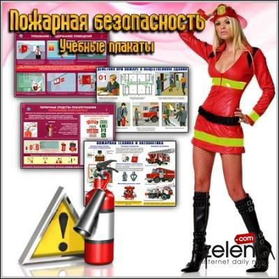 Мчс Инструкция По Пожарной Безопасности, Вопросы И Ответы