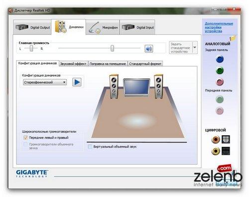 audio driver windows 7 64 bit free  realtek pcie